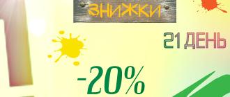 21 день -20%