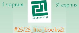 25 книг по 25 гривень