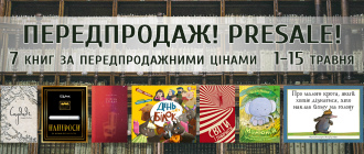 ПЕРЕДПРОДАЖ (1 - 15 травня). Одразу 7 книг