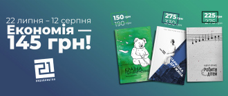 Як подорожувати, будучи ведмедем, як робити дітей і як бути дружиною Гемінґвея, вже у серпні розповість «Видавництво 21»