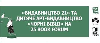 «ВИДАВНИЦТВО 21» ТА ДИТЯЧЕ АРТ-ВИДАВНИЦТВО «ЧОРНІ ВІВЦІ» НА 25 BOOK FORUM