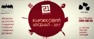 """""""Видавництво 21"""", """"Чорні вівці"""", Meridian Czernowitz на Книжковому Арсеналі-2017"""