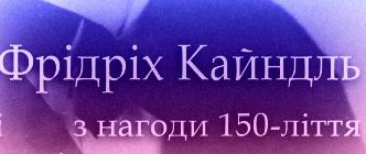 У «ВДАВНИЦТВІ 21» ВИЙШЛА КНИГА ДО 150-ЛІТТЯ ПЕРШОГО ЄВРОІНТЕГРАТОРА