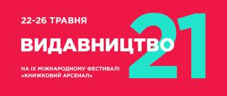 «Видавництво 21» на ІХ Міжнародному фестивалі «Книжковий Арсенал»