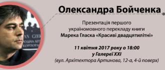 """Презентація """"Красивих двадцятилітніх"""" у Вінниці"""