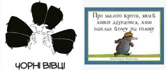 «Чорні вівці» видають книжку про крота, якому хтось наклав на голову