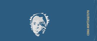 У «Видавництві 21» вийшла автобіографія Соми Морґенштерна. У березні відбудуться українські презентації книжки