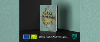 «Видавництво 21» підписало з House of Europe угоду про підтримку видання найвідомішого роману Дубравки Уґрешич