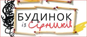 Дім із сірників: у «Видавництві 21» виходить новий роман Євгенії Сенік