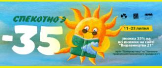 Спекотно з -35