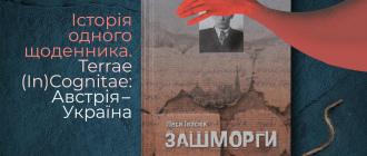 Історія одного щоденника. Terrae (In)Cognitae: Австрія-Україна. Роман Лесі Івасюк «Зашморги» презентують в Україні