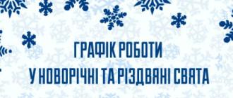 """Різдвяно-новорічні свята: графік роботи """"Видавництва 21"""""""