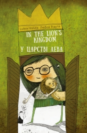 У ЦАРСТВІ ЛЕВА/ IN THE LION`S KINGDOM