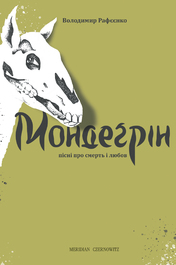 МОНДЕҐРІН (ПІСНІ ПРО СМЕРТЬ І ЛЮБОВ)