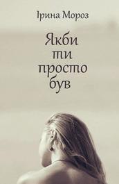 ЯКБИ ТИ ПРОСТО БУВ. Поезії