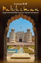 ПАКИСТАН: від деколонізації Британської Індії  до сьогодення
