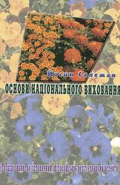 ОСНОВИ НАЦІОНАЛЬНОГО ВИХОВАННЯ (Українознавство: історичний, філософсько-релігієзнавчий аспекти)