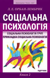 СОЦІАЛЬНА ПСИХОЛОГІЯ:   Книга 2: Соціальна психологія груп. Прикладна соціальна психологія