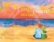 ЩО ТАКЕ СМЕРТЬ?