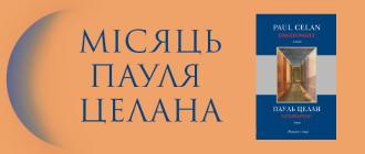 «Видавництво 21» завершує повне видання поезій Пауля Целана