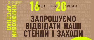 «Видавництво 21», «Чорні вівці», «Meridian Czernowitz» на Х Міжнародному фестивалі «Книжковий Арсенал»