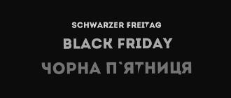 Чорна п'ятниця. Schwarzer Freitag. Black Friday. «Видавництво 21» долучається до найочікуванішої світової акції