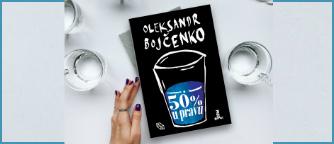 «50 відсотків рації» Олександра Бойченка тепер читатимуть у Сербії