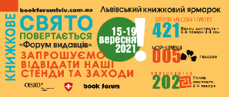 «Видавництво 21», дитяче арт-видавництво «Чорні вівці», «Meridian Czernowitz» на 28 Форумі видавців у Львові