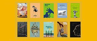 ТОП-10 продажів «Видавництва 21» під час 28 Форуму видавців у Львові