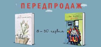 """Нові книжки Артема Чапая і Тараса Прохаська вже можна замовити на сайті """"Видавництва 21"""""""