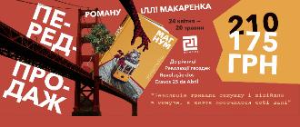 У «Видавництві 21» вийде роман, що розповідає про Революцію Гвоздик і не лише