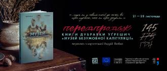 «Видавництво 21» оголосило передпродаж роману Дубравки Уґрешич «Музей безумовної капітуляції»