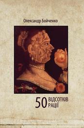 50 ВІДСОТКІВ РАЦІЇ