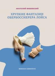 ХРУПКИЕ ФАНТАЗИИ ОБЕРБОССИЕРЕРА ЛОЙСА