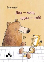 ДВА - МЕНІ, ОДИН - ТОБІ
