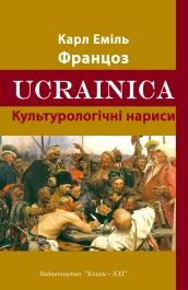 UCRAINICA. Культурологічні нариси